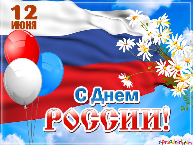 фотографии день россии картинки красивые новые
